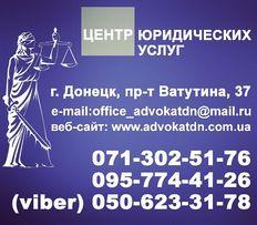 Услуги юриста, адвоката во всех отраслях права