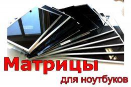 Матрицы для ноутбуков в наличии и под заказ!