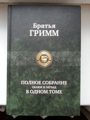 Братья Гримм Полное собрание сказок и легенд в одном томе Киев - изображение 1