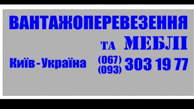 Грузоперевозки. ПЕРЕВОЗИМ ВСЕ. Перевозка Бровары Киев и вся Украинa Бровары - изображение 2