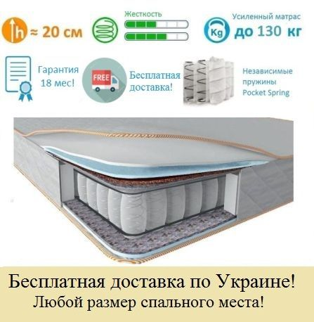 Матрас Comfort X Ideal ортопедический.Бесплатная Доставка по Украине Киев - изображение 1