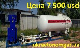 АГЗП, АГЗС, СЗГ пропан бутан, газовая заправка 5 м. куб.