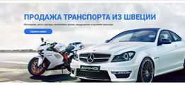 Автомобили б/у из Швеции под заказ БЕЗ РАСТАМОЖКИ