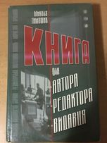 Книга для студентов журналистов и редакторов