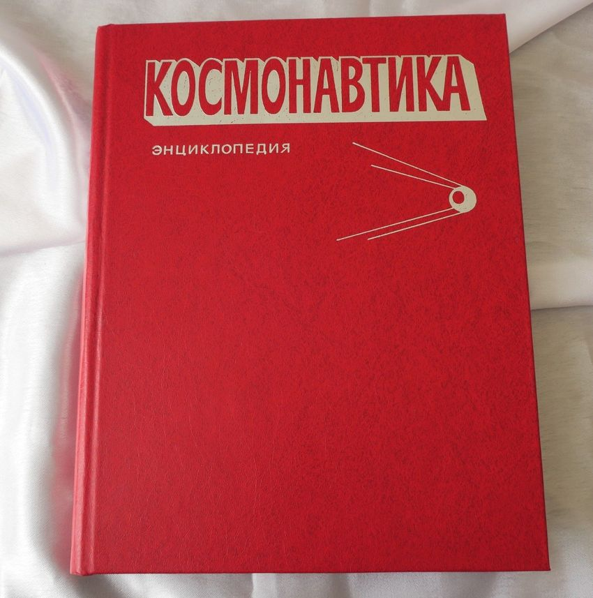 Space/Cosmonautics Encyclopedia Soviet Russian1985 0