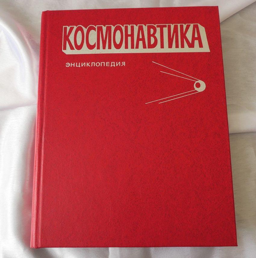 Space/Cosmonautics Encyclopedia Soviet Russian1985 v ruštině 0