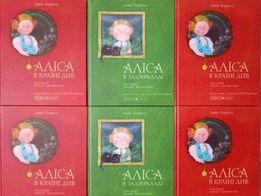 Алиса в стране чудес и Алиса в зазеркалье Аліса в країні див + подарки