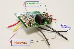 BMS 5S 30А3 21V Контроллер заряда разряда, защита Li-Ion аккумулятора