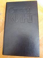 Стивен Кинг. Сборник.