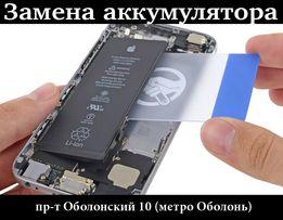 Замена аккумулятора на айфоне. Ремонт iPhone