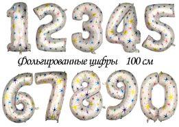 """Фольгированный шар цифра """"звёзды """" 100см 1,2,3,4,5,6,7,8,9,0"""