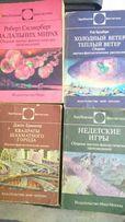 Фантастика книги - мир,научная фантастика по 30 грн шт.