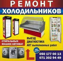 Ремонт бытового, торгового холодильного оборудования, электроники.