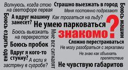 Инструктор по вождению Киев. Курсы, уроки, обучение, автошкола, права
