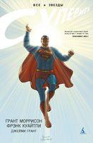 Комикс DC comics. Все звезды. Супермен (Грант Моррисон, Фрэнк Куайтли)