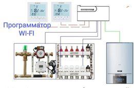 теплый пол программатор управление wi fi сервопривод зональная система