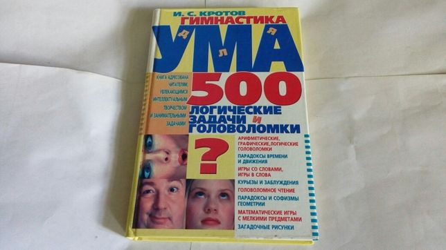 Гимнастика для ума-книга