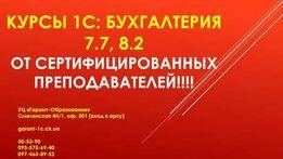 КУРС: Бухгалтерский учет + 1С:Бухгалтерия 7.7, 8 в Черкассах