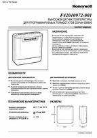 Датчик температуры воздуха помещения для СМ907