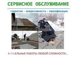 Латочный,срочный, ремонт любых видов,крыши,кровли в любом районе