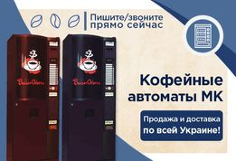 Кофейный Автомат МК 01_MK 02