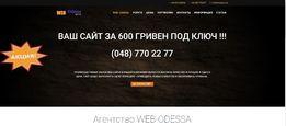 Создание сайта за 600 грн. под ключ! Интернет-магазин 1900 грн.!