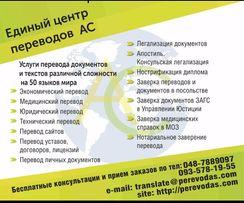 Переводы документов на все случаи жизни Одесса ,Черноморск