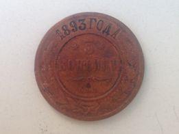 Медные монеты 3 копейки 1876 и 1902 г.г. СПБ.