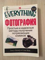 Everything Фотогрфия