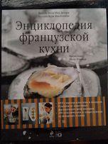 Энциклопедия Французской кухни + DVD
