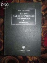 Продаю книгу Курс патологической анатомии