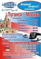 Экспресс в Москву