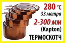 Скотч термоскотч Kapton 60мк 5-300мм 33м Koptan каптонт термостойкий