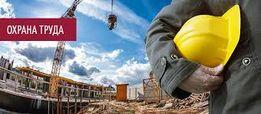 Охрана труда.Обучение по охране труда и пожарной безопасности