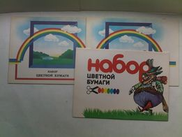 Новый набор цветной бумаги Ссср для школьников