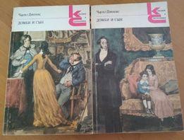 Чарльз Диккенс «Домби и сын» 2 тома