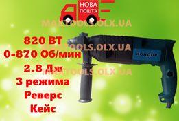 Перфоратор Кондор 820 Вт 2.8 Дж (Дніпро-М Зенит Sturm 2698 2613 ПС)