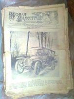 новая иллюстрація (иллюстрация )1912 и 1915 красная нива 1927 журнал
