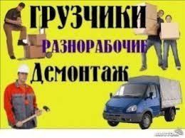 разнорабочие-подсобники- грузчики 24/7