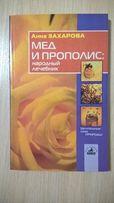 Книга: Анна Захарова «Мед и прополис: народный лечебник»