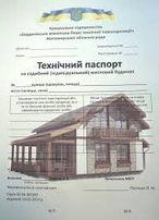 БТІ Черкаси, технічний паспорт Черкаси, техническая инвентаризация