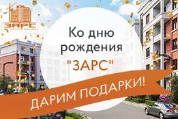 """Подарок к 1-к квартире в ЖК """"Парк Совиньон"""""""