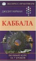 Джудит Норман ''Каббала.Знакомство с каббалой''(2012г.)