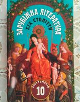 Зарубежная литература 10 класс хрестоматия