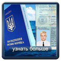 Визы (шенген, рабочие, не биометрические, США), загранпаспорт моряка