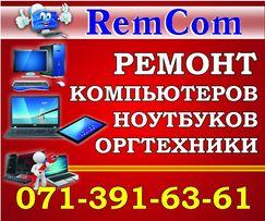 Ремонт Ноутбуков, Компьютеров, Гарантия, ВЫЕЗД МАСТЕРА В ЛЮБОЙ РАЙОН!
