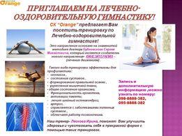 Гимнастика по методике профессора Бубновского С. М.