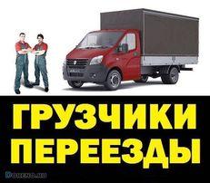 Грузоперевозки Борисполь,Область.Перевозка мебели.Доставка.Грузчики