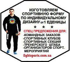 Изготовление спортивной формы - спортивные костюмы, шорты, футболки