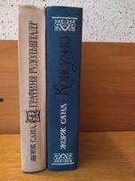 """Книги. Жорж Санд. """"Графиня Рудольштадт"""", """"Консуэло"""""""